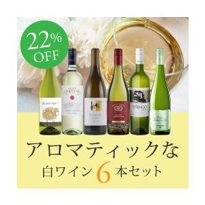 白ワインセット / アロマティックな白ワイン6本セット WW3-1 / 750ml x 6 / 送料...