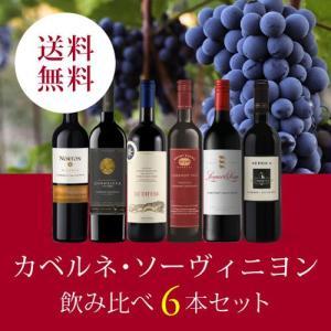 ワイン ワインセット カベルネ・ソーヴィニヨン飲み比べ6本セット VB3-2 [750ml x 6]...