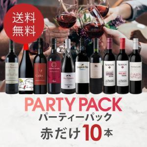 ワイン ワインセット パーティーパック 赤だけ10本 AQ4-1 [750ml x 10]【送料無料...