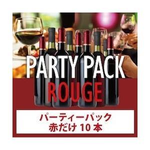 赤ワインセット / パーティーパック 赤だけ10本 AQ5-...