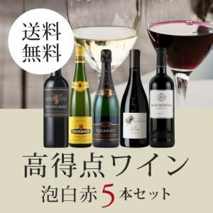【25%OFF&送料無料】HIGH SCORE WINE 5BOTTLES SET HS5-1[75...
