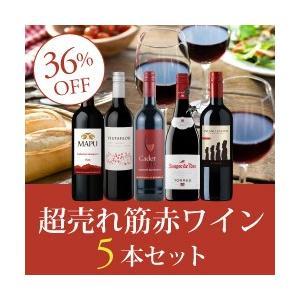 赤ワインセット / エノテカ厳選!超売れ筋赤ワイン5本セット...