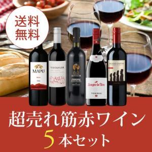 【送料無料】RC5-1 BEST SELLER RED WINE 5BTLS SET  [750ml...
