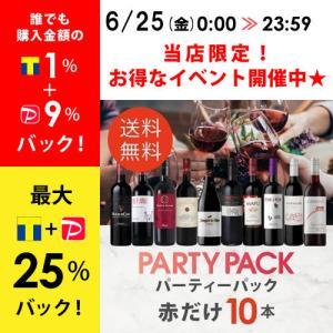 ワイン 赤 ワインセット パーティーパック 赤だけ10本 AQ5-2 [750ml x 10] 送料...