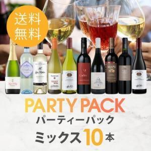 ワイン 赤白泡 ワインセット パーティーパック ミックス10本 MQ5-3 [750ml x 10]...