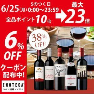 ワイン ワインセット 赤ワインセット エノテカ厳選!超売れ筋赤ワイン5本セット RC6-1 750m...