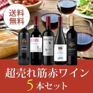【送料無料】RC7-2 BEST SELLER RED WINE 5BTLS SET  [750ml...