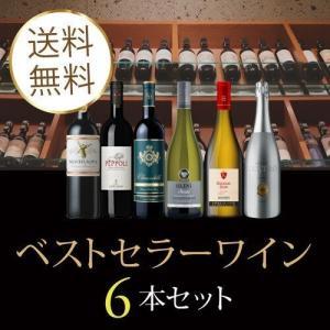 ワイン ワインセット 赤白泡ワインセット ベストセラーワイン6本セット EG8-1 [750ml x...