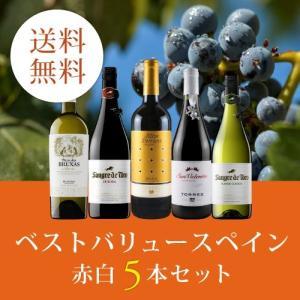 エノテカおすすめ! ◆商品カテゴリ:赤、白ワインセット ◆送料無料 ◆商品説明: スペインは、ワイン...