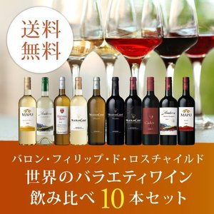 【送料無料】BARON PHILIPPE RED & WHITE WINE 10BOTTLE...