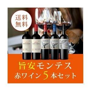 ワイン ワインセット 旨安モンテス赤ワイン5本セット RM10-1 [750ml x 5] 送料無料