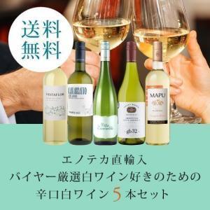 【10/30以降出荷】ワインセット エノテカ直輸入 バイヤー厳選白ワイン好きのための辛口白ワイン5本セット EB10-2 [750ml x 5] 送料無料|ワイン通販エノテカ