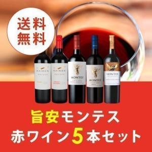 【10/29以降出荷】ワイン ワインセット  旨安モンテス赤ワイン5本セット RM10-2 [750ml x 5] 送料無料|ワイン通販エノテカ