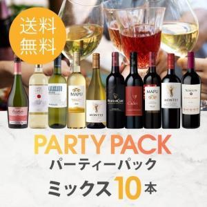 ワイン ワインセット 赤白スパークリングセット パーティーパック ミックス10本 MQ11-1 [7...