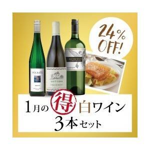 白ワインセット / 1月のマル得白ワイン3本セット KK1-2