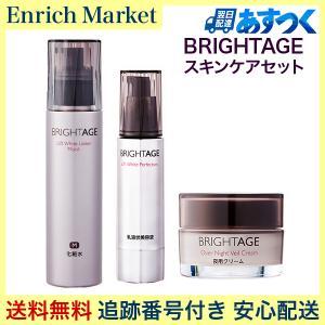 ブライトエイジ 化粧品 化粧水 スキンケアセット