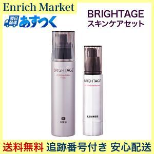 ブライトエイジ 化粧品 化粧水 スキンケアセット 美容液 フェイスケア あすつく