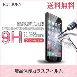 液晶保護フィルム iPhoneXS iPhoneXSMax iPhoneXR iPhoneX iPhone8 iPhone7 iPhone ガラスフィルム  9H Xperia エクスペリア 送料無料 ポイント 消化|enrich