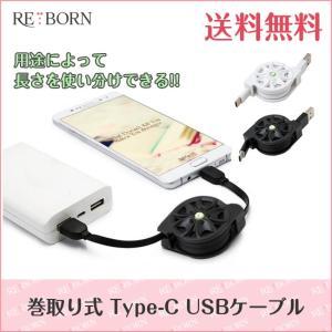 巻き取りケーブル Type-C 充電器 巻取り 巻き取り リール式 2A USB2.0 送料無料 ポ...