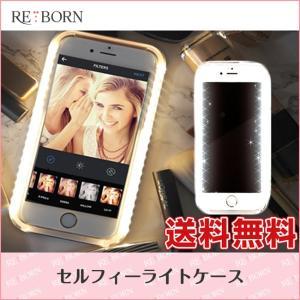 [商品名]セルフィーライトケース [仕様]iPhoneを保護するケースと暗闇でも自撮りがキマるセルカ...