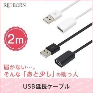 商品名 USB 延長ケーブル 2m  特徴 USBケーブル用の延長ケーブルです。 ・USB ACアダ...
