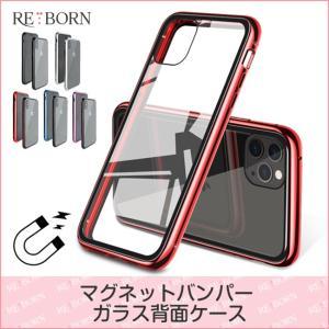 iPhone XR XS ケース iphone8 iphone8plus iphone7 iphone7plus マグネット バンパー 全面保護 フルカバー ガラス背面ケース 送料無料