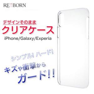 スマホケース クリア ハードケース 透明 iphone8 クリアケース iphone android アンドロイド スマホカバー 送料無料|enrich