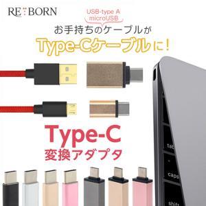 Type-C タイプC 変換アダプタ  type-c type c typec 変換 変換アダプター...