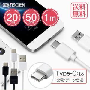 [商品名]Type-C(タイプC) USBケーブル [特徴]USBケーブルUSB Type-C端子搭...