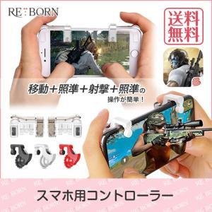 荒野行動 コントローラー PUBG モバイル コントローラー  PUBG スマホ 高速射撃 iPhone Android ゲームパッド 送料無料|enrich