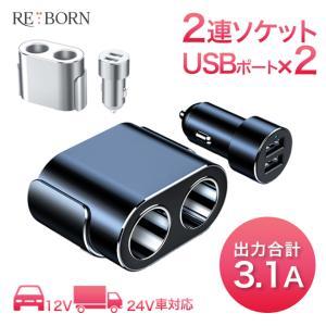 カーシガーソケット 増設ソケット シガーソケット 携帯充電器 スマホ タブレット 充電器 急速充電 24V 12V  USB 2連 送料無料 enrich