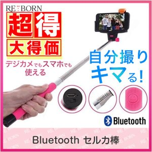 セール品 自撮り棒 Bluetooth ワイヤレス セルカ棒 スマホ自撮り棒 伸縮 リモコン内蔵 送...
