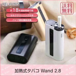 加熱式タバコ wand 2.8 互換 連続使用可能 チェーン...