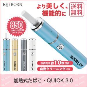 加熱式たばこ Quick3.0 電子たばこ 電子タバコカートリッジ 連続10本吸引 850mahバッテリー コンパクト アイコス 新型|enrich
