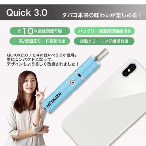 加熱式たばこ Quick3.0 電子たばこ 電子タバコカートリッジ 連続10本吸引 850mahバッテリー コンパクト アイコス 新型|enrich|02