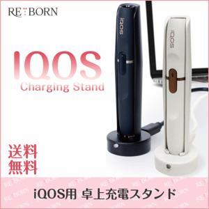 iQOS アイコス 充電 スタンド 充電スタンド|enrich