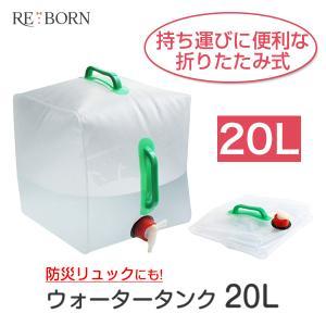[商品名]折りたたみ式ウォータータンク 20L [容量]20L [サイズ/重量]収納時サイズ(約):...