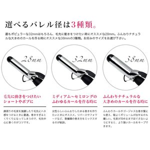es-five(エスファイブ) カール ヘアアイロン コテ 25mm 28mm 32mm 38mm カール アイロン 海外対応 25 28 32 38|enrich|05