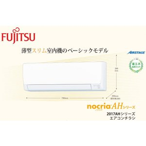 富士通薄型スリムのコンパクトなエアコン AHシリーズ6畳程度用 品番:AS-A227H 商品仕様に関...