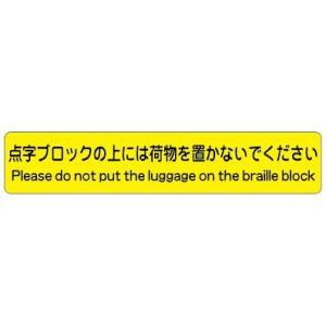 クリアランスシートCS-2001-U路面標示用ユニットタイプ視覚障害者が通行する際の道標|ensin
