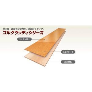コルクウッディフロア サイズ:303×1,818×12mm ウレタン仕上げのナチュラルカラーです 断...