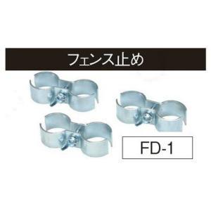 工事用フェンス止めFD-1(スチール製)法人様限定|ensin