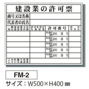法令標識・建築業の許可票FM-2(500×400)法人様限定|ensin