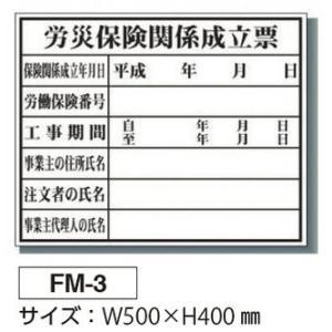 法令標識・労災保険関係成立票FM-3(500×400)法人様限定|ensin