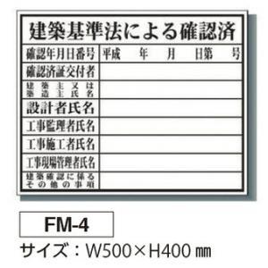 法令標識・建築基準法による確認済FM-4(500×400)法人様限定|ensin
