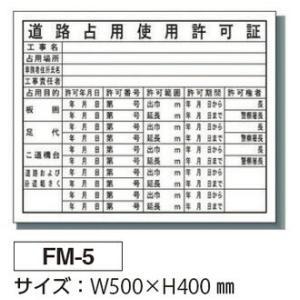 法令標識・道路占有使用許可票FM-5(500×400)法人様限定|ensin