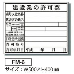法令標識FM-6建築業の許可票500×400法人様限定|ensin