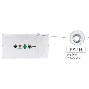 フェンスシート(安全第一文字付・ロープ付)900×1700mm 法人様限定|ensin