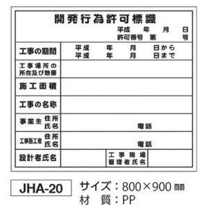開発行為許可標識JHA-20法令標識(800×900)法人様限定|ensin
