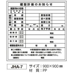 建築計画のお知らせJHA-7法令標識(900×900)法人様限定|ensin